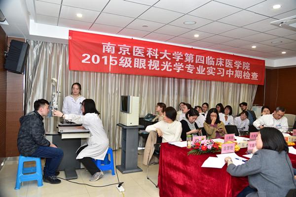 南京医科大学2015级眼视光学专业实习中期检查