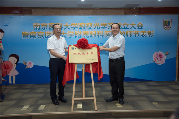 南京医科大学眼视光学系揭牌 教师节表彰会召开